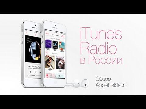 iTunes Radio в России. Обзор AppleInsider.ru