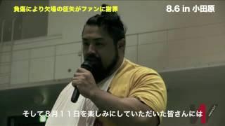 8.11横浜文化体育館大会を不本意ながら負傷欠場となった征矢学。8.6小田...