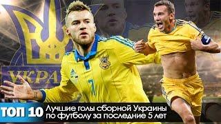 ТОП 10 голов сборной Украины по футболу за последние 5 лет