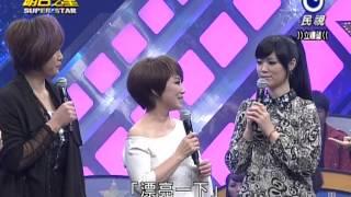 2013-02-16明日之星-藝人交流-葉璦菱示範=漂亮一下(歌+評)