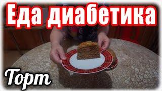 Торт из печени. Еда для диабетика 2 тип.