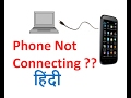 Phone not connected to laptop PC | Hindi
