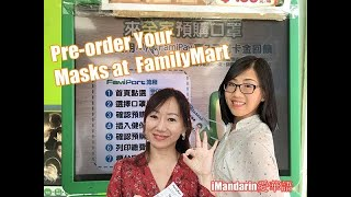 How to preorder Masks at Convenience Stores in Taiwan