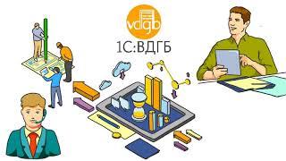 Автоматизация торгового бизнеса с 1С:ВДГБ