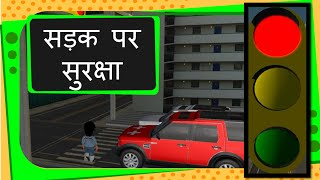 Science - How to be Safe On Roads - Hindi
