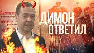 """Медведев ответил Навальному на фильм ФБК """"Он вам не Димон"""""""