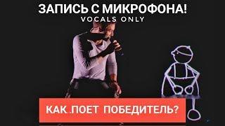 Голос с микрофона: Måns Zelmerlöw - Heroes (Евровидение 2015 Голый голос)