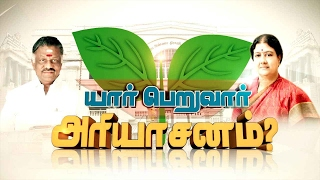 Yaar Peruvaar Ariyaasanam: Special debate regarding the Tamil Nadu politics