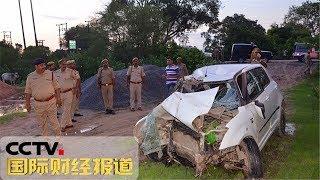 [国际财经报道]热点扫描 印度北方邦交通事故造成至少16人死亡| CCTV财经