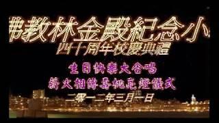 Publication Date: 2018-03-26 | Video Title: 「佛教林金殿紀念小學四十周年校慶典禮」亮燈儀式