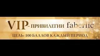 VIP-программа для консультантов Фаберлик. Все подробности.