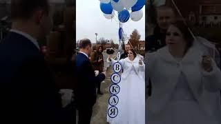Свадебное видео.  Прощание с девичьей фамилией невесты