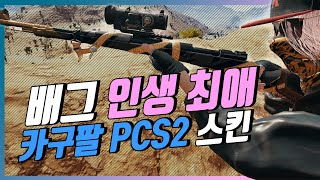 배그 인생 최애 '카구팔 PCS2 스킨 (fea…