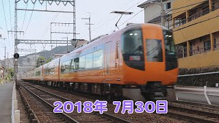 2018-07-30 近鉄奈良線特急10両編成+1本