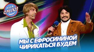 Тут как в Роскосмосе никто не вылетает Весёлые Бобры Лига Смеха 2021 лучшие приколы