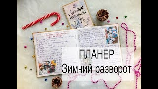 МОЙ ПЛАНЕР /Зимний разворот от Alex Sandrina