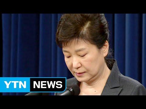 """""""편집 없이 그대로""""...대통령 담화 다시보기 / YTN (Yes! Top News)"""