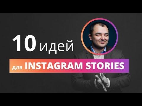 10 идей Instagram Stories для бизнеса