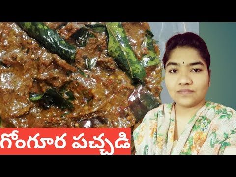 gongura pachadi||guntur gongura pachadi||gongura pachadi with red chillis||gongura chutney