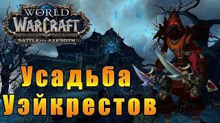 Усадьба Уэйкрестов - World of Warcraft: Battle for Azeroth [WoW: BfA] - Путь Разбойника #59