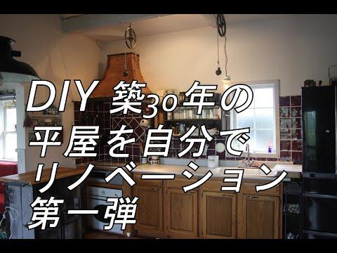 【DIY】 築30年の日本建築を劇的セルフリノベーション。内装だけでなく、増築・家具作り・アイアンワークやりました! リフォーム パート1