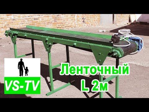 Транспортер ленточный (конвейер) L 2м