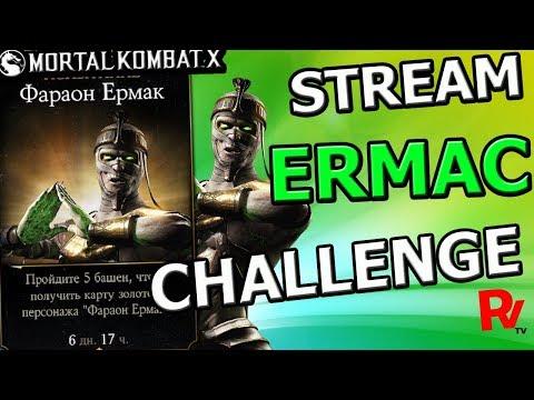 ?[STREAM] ?ERMAC CHALLENGE?ПРОХОДИМ ИСПЫТАНИЕ НА ЕРМАКА?Mortal Kombat X mobile(ios) thumbnail