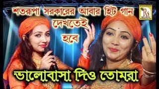 BHALOBASHA DIO TOMRA BHALOBASHA NIO SATARUPA SARKAR Mp3 Song Download