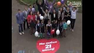 ВЧереповце школа №21готовится отпраздновать свой юбилей(, 2015-09-18T14:31:57.000Z)