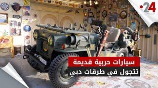 سيارات حربية قديمة تتجول في طرقات دبي