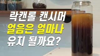 [얼음은 얼마나 유지되나요]  | 국산캔시머 | 캔실링…