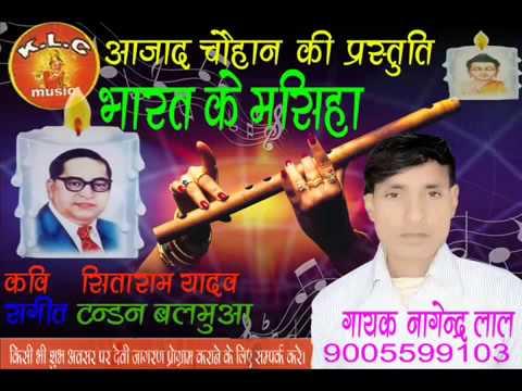 Latest Birha   Bharat Ke Mashiha   By Nagendar Lal   बाबा  शाहेब ड़ॉ भीम राव आंबेडकर 01