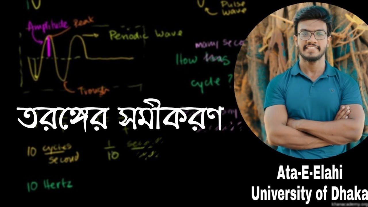 Wave equation  তরঙ্গের সমীকরণ নিৰ্ণয়   Physics   HSC   Admission   DU