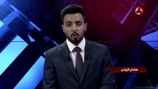 بين اسبوعين | 27 - 07 - 2018 | تقديم هشام الزيادي | يمن شباب