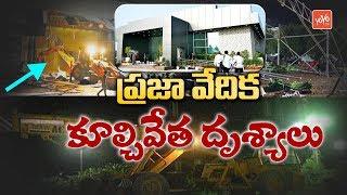 Praja Vedika Demolition Exclusive Video | YS Jagan Vs Chandrababu Naidu | Undavalli | YCP | YOYO TV