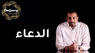 هل الذنوب تمنع استجابة الدعاء | احمد الشقيري
