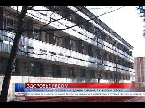 2015.04.28 Санаторий-профилакторий «Звёздный» готовится к новому сезону
