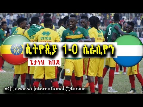 Ethiopia has beat Sierra Leone 1-0 to qualify for African Cup 2018