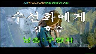 [제작_사)한국시낭송문화예술연구회]-수선화에게 /정호승…