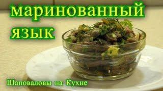 маринованный язык.  рецепт 2019.