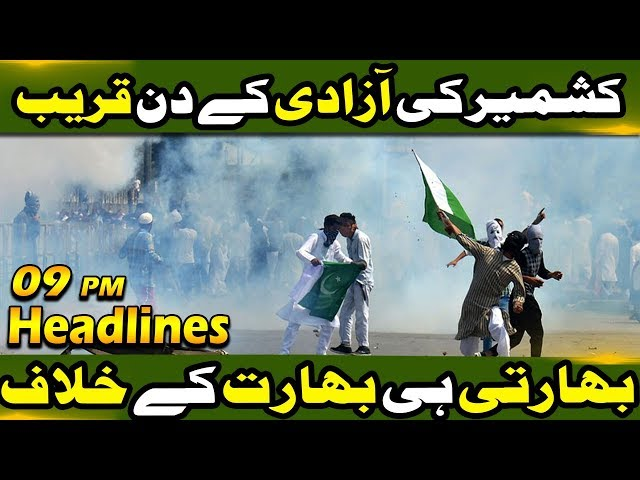 Happy Times are Coming | News Headlines | 09:00 PM | 23 February 2019 | Neo News