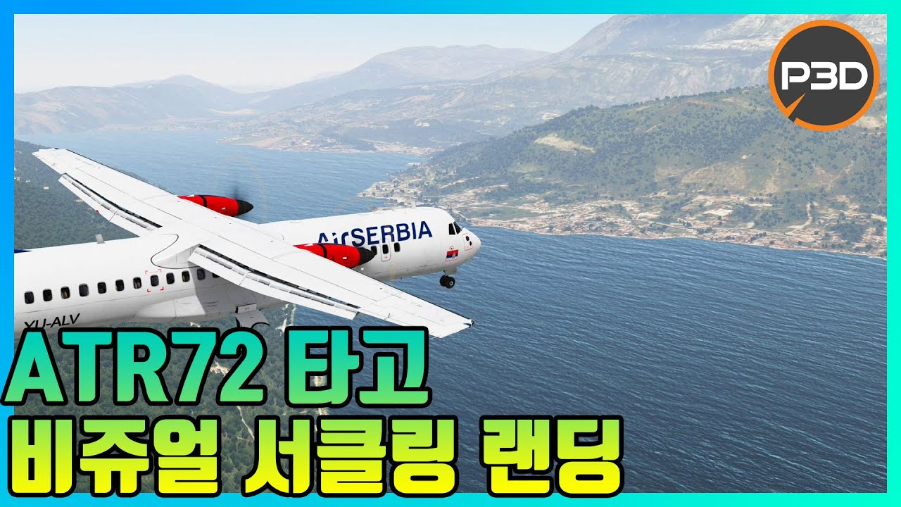 ATR72-500 비쥬얼 서클링 랜딩! 몬테네그로 티바트! LYBE-LYTV | 플라이트 시뮬레이터 | P3D V5