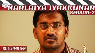 Naalaiya Iyakkunar 2 | Epi 23 | Sollamaten | Tamil Comedy Short Film | Director Sathya