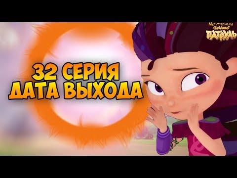Сказочный патруль 32 серия дата выхода.Мульт сказочный патруль новая серия