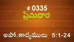 Acts అపో కార్యములు 1 : 1 - 5 (#0328) Telugu