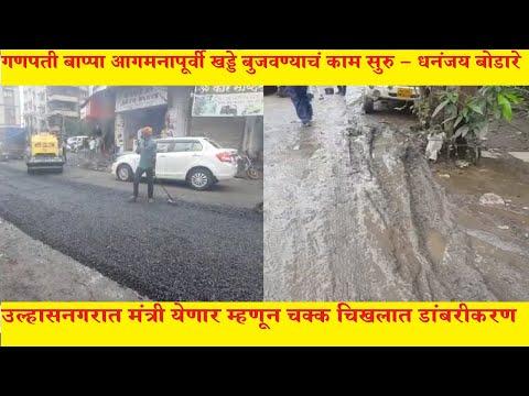Ulhasnagar : उल्हासनगरात मंत्री येणार म्हणून चक्क चिखलात डां