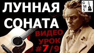 ЛУННАЯ СОНАТА на Гитаре - 7/9 видео урок Moonlight Sonata on guitar. Tutorial with tabs