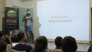 Artificial Intelligence / Machine Learning: де бізнес? 27.01.2017. Киев. Украина.