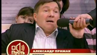 Александр Примак и Андрей Малахов -