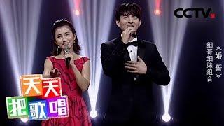 《天天把歌唱》 20190718| CCTV综艺